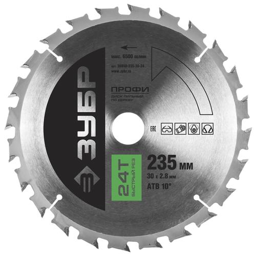 Пильный диск ЗУБР Профи 36850-235-30-24 235х30 мм диск пильный зубр 235х30 мм 24т 36850 235 30 24