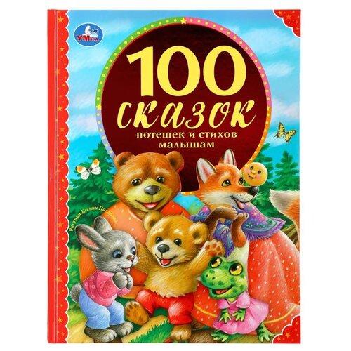 Купить 100 сказок, потешек и стихов малышам, Умка, Книги для малышей
