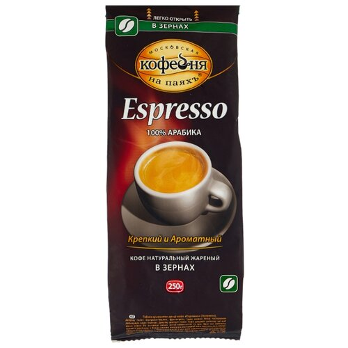 цена Кофе в зернах Московская кофейня на паяхъ Espresso, арабика, 250 г онлайн в 2017 году
