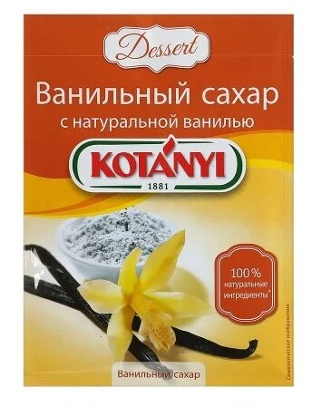 Kotanyi Ванильный сахар с натуральной ванилью