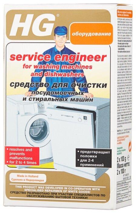 HG Жидкость для очистки посудомоечных и стиральных машин 2х100 г
