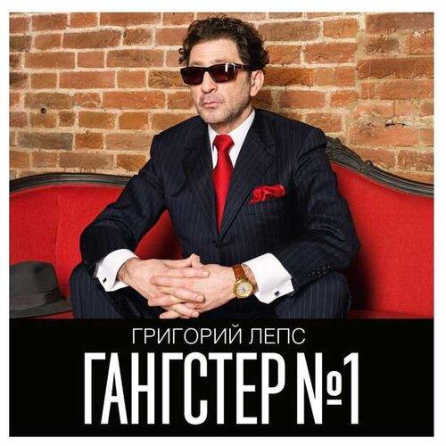 Григорий Лепс. Гангстер №1 (2 LP)