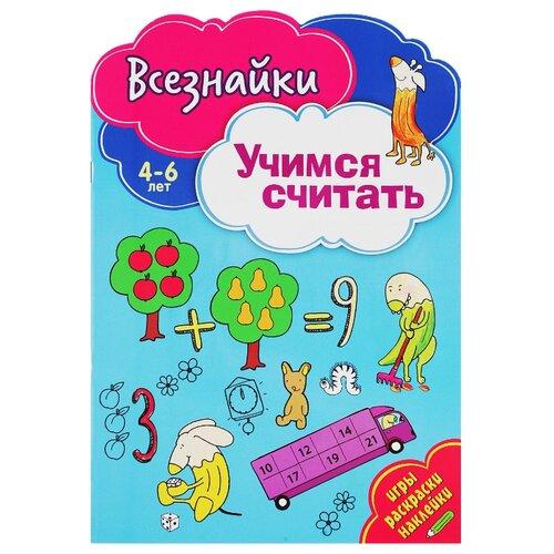 Купить Матушевская Н. Всезнайки. Учимся считать , ND Play, Учебные пособия