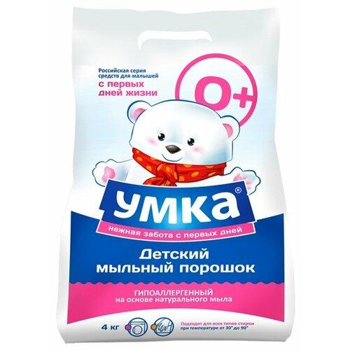 Стиральный порошок Умка Детский мыльный пластиковый пакет 4 кг стиральный порошок умка детский мыльный пластиковый пакет 4 кг