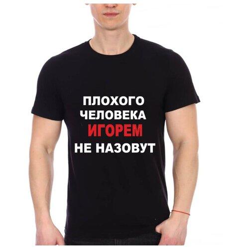 Футболка корпоративный подарок купить Плохого человека Игорем не назовут. Цвет желтый. Размер L