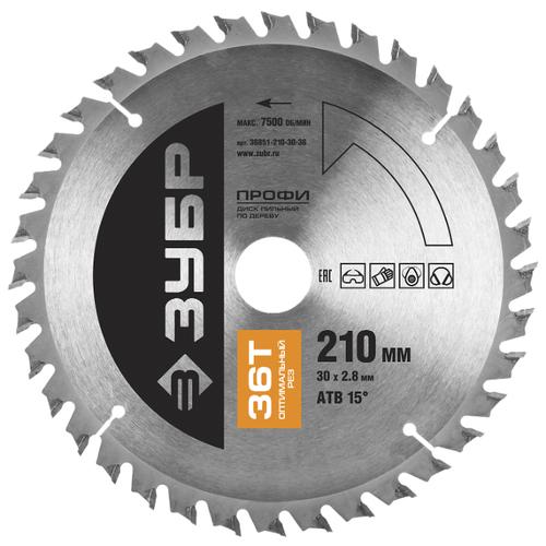 Пильный диск ЗУБР Профи 36851-210-30-36 210х30 мм диск пильный твердосплавный зубр ф255х30мм 40зуб 36851 255 30 40