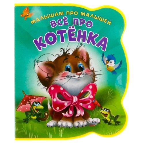Купить Солнышко И. Малышам про малышей. Все про котенка , ND Play, Книги для малышей