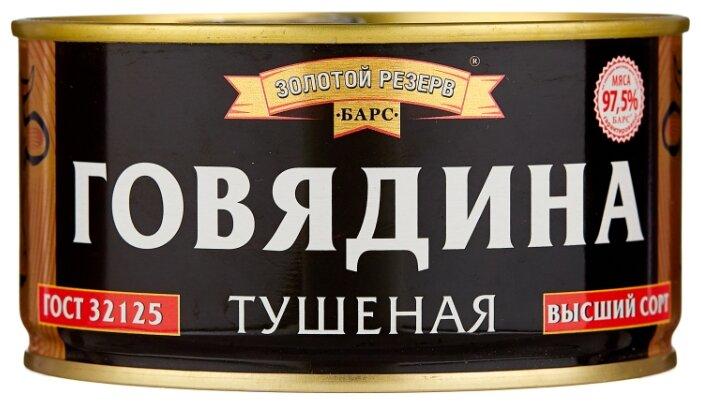 Купить БАРС Говядина тушеная Золотой резерв ГОСТ, высший сорт 325 г по низкой цене с доставкой из Яндекс.Маркета (бывший Беру)