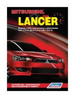 Mitsubishi Lancer. Модели c 2006 года выпуска. Устройство, техническое обслуживание и ремонт