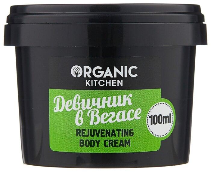 Крем для тела Organic Shop Organic kitchen омолаживающий Девичник в Вегасе