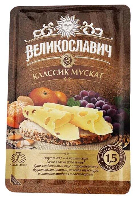 Сыр полутвердый Великославич Классик Мускат 45% нарезка 140 г, 140 г.