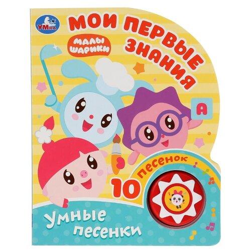 Купить 1 кнопка 10 песенок. Малышарики. Мои первые знания, Умка, Книги для малышей