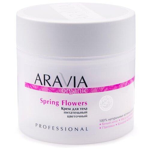 Крем для тела ARAVIA Professional Organic питательный цветочный Spring Flowers, 300 мл крем для тела aravia professional organic увлажняющий укрепляющий vitality spa 300 мл