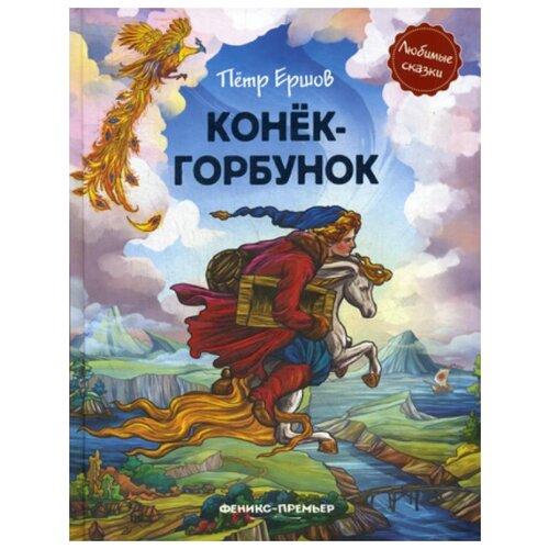 Купить Ершов П.П. Конек-горбунок , Феникс, Детская художественная литература