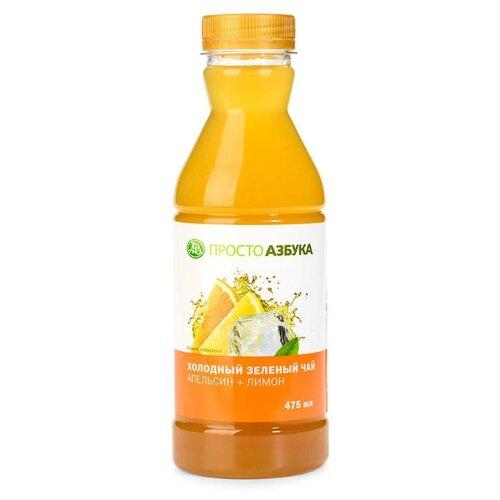 Чай Просто Азбука зеленый Апельсин - Лимон, 0.475 л