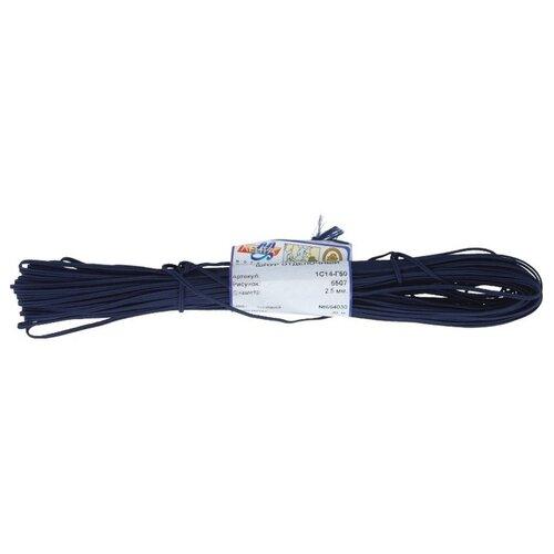 Лента Шнур отделочный Сутаж 1С14 2.5 мм х 20 м 664030 темно-синий