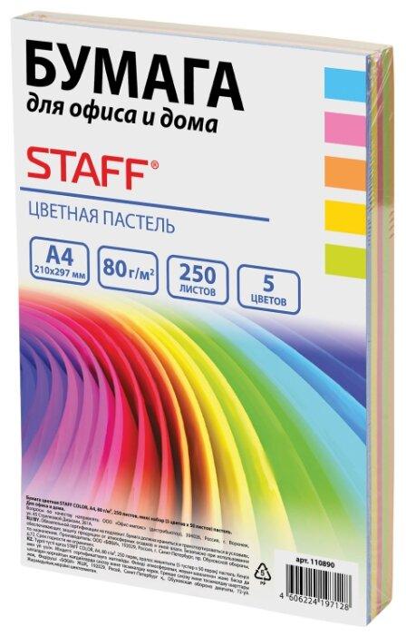Цветная бумага Пастель, для офиса и дома STAFF, A4, 250 л., 5 цв.
