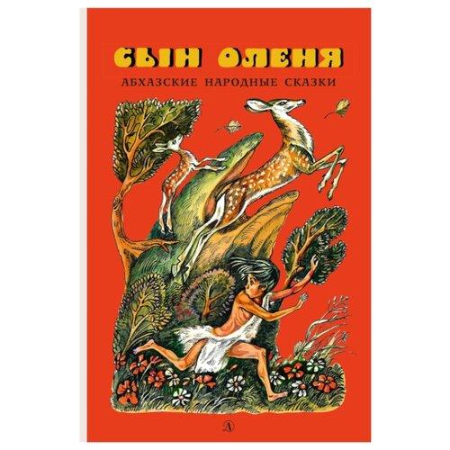 Купить Абхазские народные сказки. Сын оленя, Детская литература, Детская художественная литература
