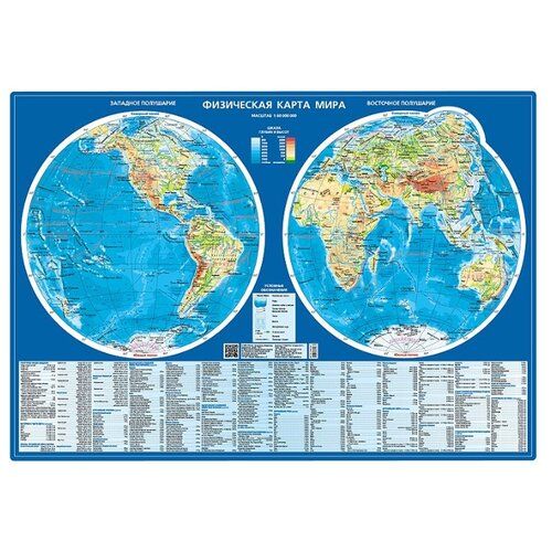 Купить РУЗ Ко Физическая карта мира Карта полушарий Настольная карта (Кр526п), 59 × 41.5 см, Карты