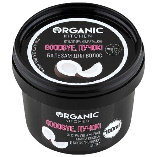 Organic Shop бальзам для волос Goodbye, пучок! от блогера @marta_che, 100 мл томатный био бальзам для волос organic shop