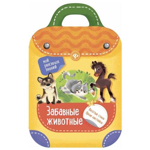 Купить Книжка-рюкзачок Забавные животные , Феникс, Книжки с наклейками