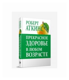 """Аткинс Роберт С. """"Прекрасное здоровье в любом возрасте"""""""