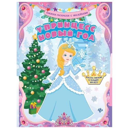 Купить Феникс У принцесс Новый год. Книжка-раскраска, Раскраски