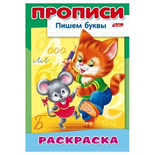 Купить Прописи Пишем буквы. Кошки-мышки, Hatber, Учебные пособия