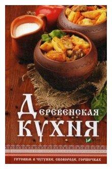 """Тарасова Надежда Павловна """"Деревенская кухня. Готовим в чугунке, сковороде, горшочках"""""""