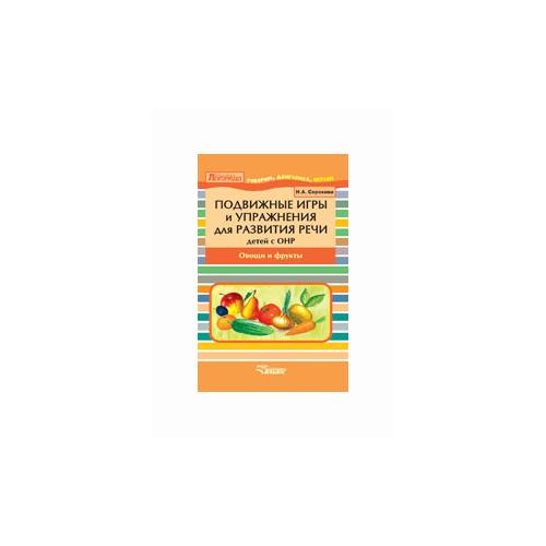Купить Сорокина Н.А. Подвижные игры и упражнения для развития речи детей с ОНР. Овощи и фрукты. Пособие для логопеда , Владос, Учебные пособия