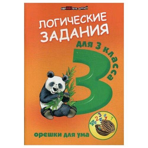 Ефимова И.В. Логические задания для 3 класс: орешки для ума. 10-е изд. воронина т новые орешки для ума откуда что берется для детей от 4 лет