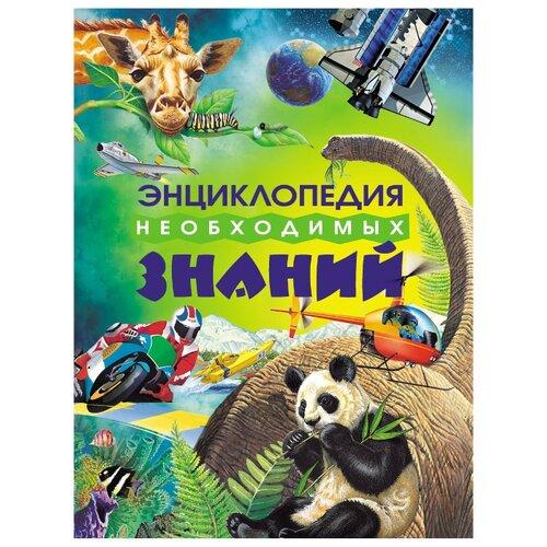 Купить Энциклопедия необходимых знаний, РОСМЭН, Познавательная литература