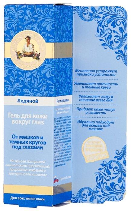Рецепты бабушки Агафьи Гель для кожи вокруг глаз Ледяной — купить по выгодной цене на Яндекс.Маркете