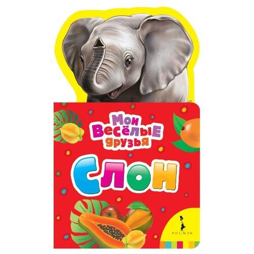 Купить Волкова Н. Мои веселые друзья. Слон , РОСМЭН, Книги для малышей