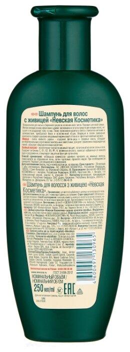 Невская косметика шампунь с живицей купить в москве 3lab косметика купить в москве