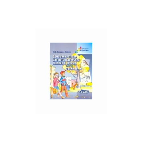 Фото - Норкина Домашняя тетрадь для логопедических занятий с детьми. Выпуск 7. Звуки Ш, Ж норкина домашняя тетрадь для логопедических занятий с детьми выпуск 7 звуки ш ж