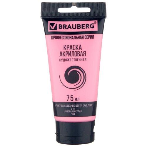 Купить BRAUBERG Краска акриловая художественная Профессиональная серия 75 мл розовая светлая, Краски