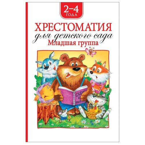 Купить Хрестоматия для детского сада. Младшая группа, РОСМЭН, Детская художественная литература