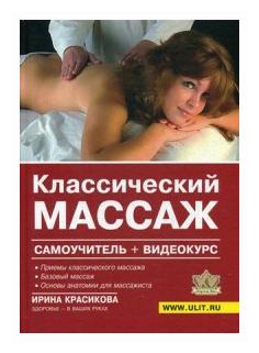 Красикова Ирина Семеновна