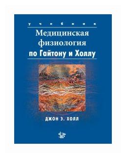 """Гайтон, Холл """"Медицинская физиология, 2-е издание"""""""