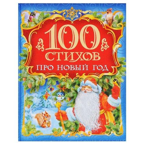 Купить Есенин С., Пушкин А. 100 стихов про Новый Год , РОСМЭН, Детская художественная литература