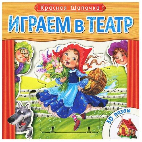 Мозаика-Синтез Книга-пазл. Играем в театр. Красная шапочка aha набор создай свой театр красная шапочка