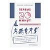 """Рейнольдс Гретхен """"Первые 20 минут. Удивительные факты о том, как эффективнее тренироваться и дольше жить"""""""