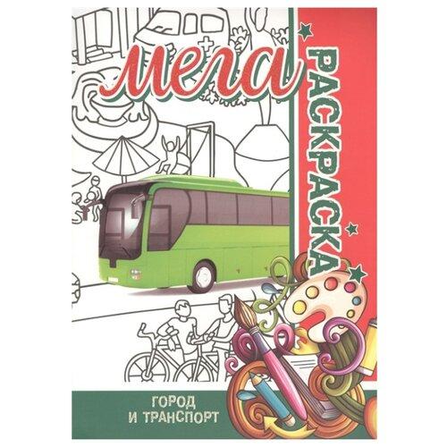 Купить Бинера Мега раскраска Город и транспорт, Раскраски