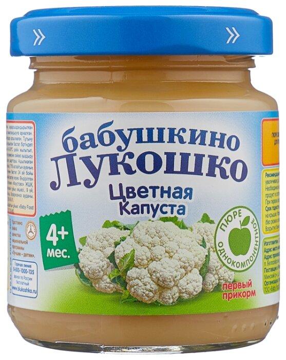 Пюре Бабушкино Лукошко цветная капуста (с 4 месяцев) 100 г, 1 шт. — купить по выгодной цене на Яндекс.Маркете