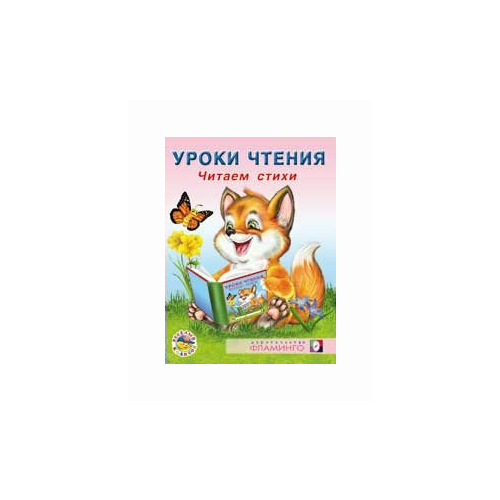 Купить Степанов В. Читаем стихи , Фламинго, Учебные пособия