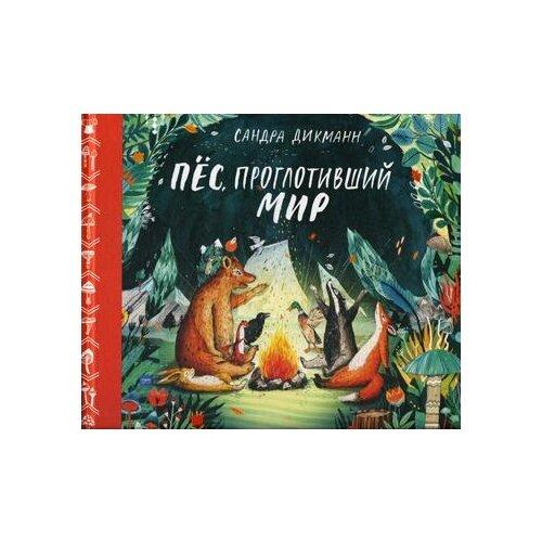 Купить Сандра Дикманн Пес, проглотивший мир , Манн, Иванов и Фербер, Детская художественная литература