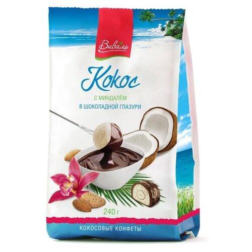 Конфеты Виваль кокос в шоколадной глазури 240 г бабаевский наслаждение конфеты с мягкой карамелью в шоколадной глазури 250 г