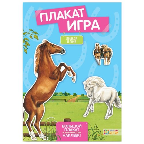 "Книжка с наклейками ""Лошади и пони"""