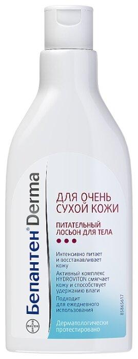 Лосьон для тела Бепантен (Bayer) Derma питательный